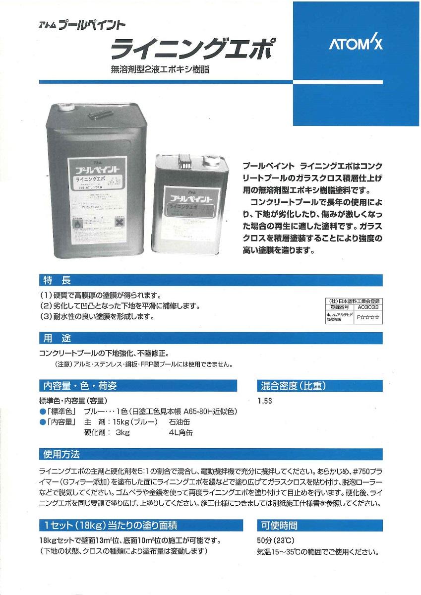【送料無料】アトミクスプールコートライニングエポ 18kgセット