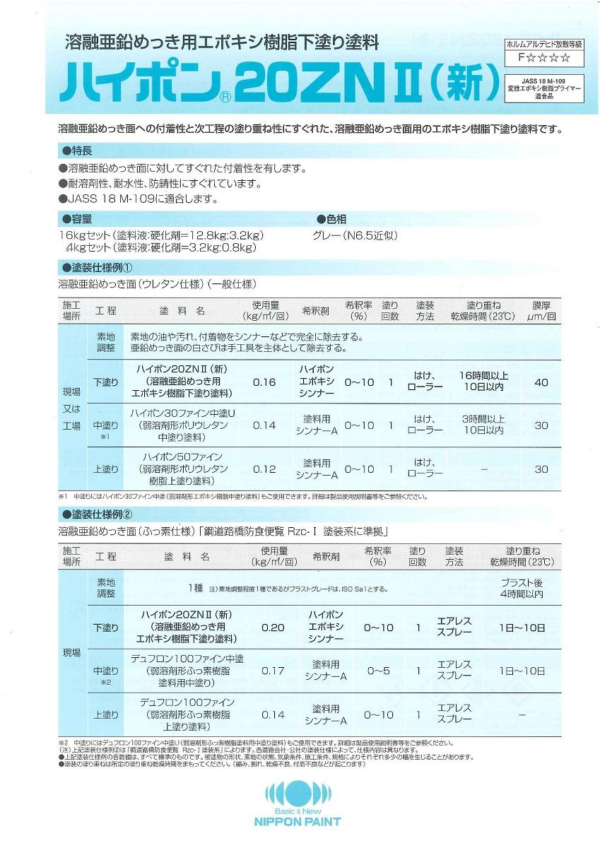 【送料無料】日本ペイントハイポン20ZN2(新) グレー 16kgセット