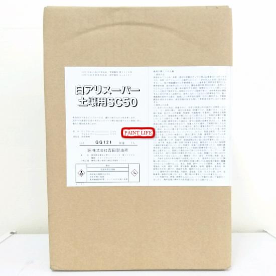 【送料無料】吉田製油所白アリスーパー土壌用SC50(1L×2本)