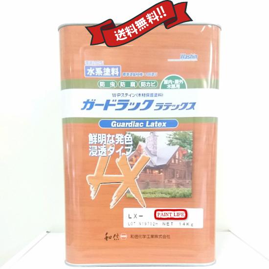 【送料無料】和信化学工業ガードラックラテックス標準色 14kg木部用/業務用