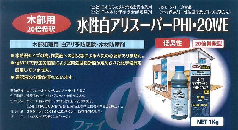 【送料無料】吉田製油所水性白アリスーパーPHI・20WE1kg(2本入り)