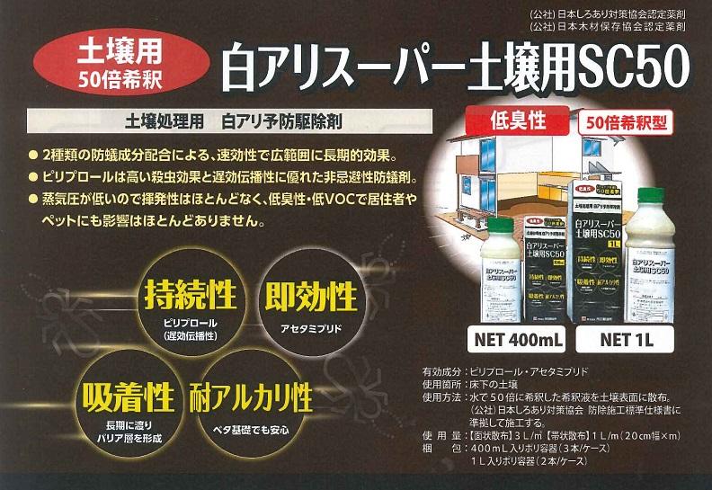 【送料無料】吉田製油所白アリスーパー土壌用SC50(400ml×3本)