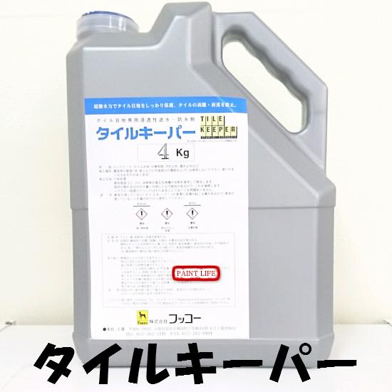 【送料無料】フッコータイルキーパー 4kg