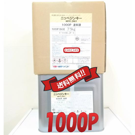 【送料無料】日本ペイントニッペジンキー1000Pライトグレー 25kgセット