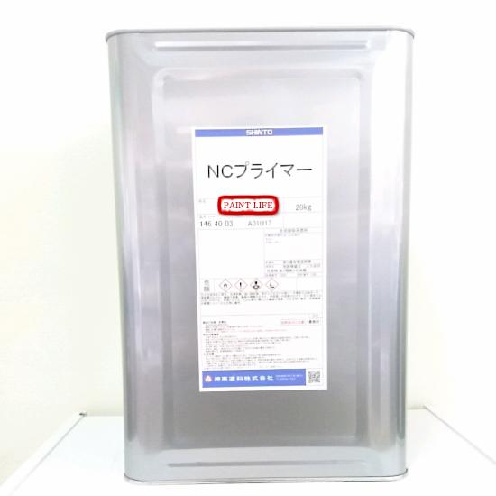 【送料無料】神東塗料NCプライマー 標準色 20kg