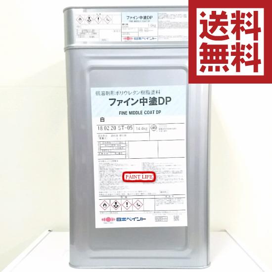 【送料無料】日本ペイントファイン中塗DP 白16kgセット