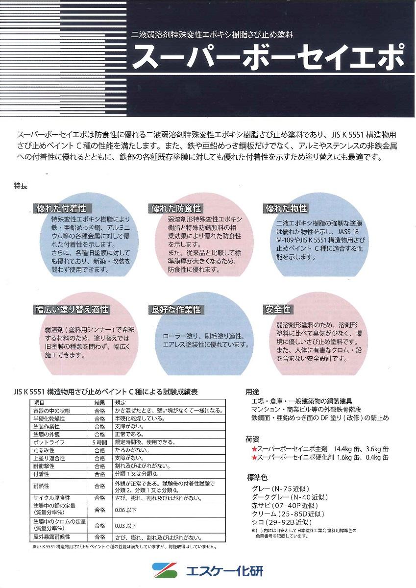 【送料無料】エスケー化研スーパーボーセイエポ標準色 16kgセット