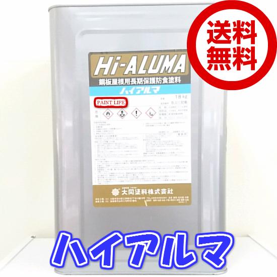 【送料無料】大同塗料ハイアルマ 標準色 18kg