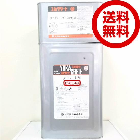 【送料無料】大同塗料ユカクリートターフ標準色(2) 16kgセット骨材抜き