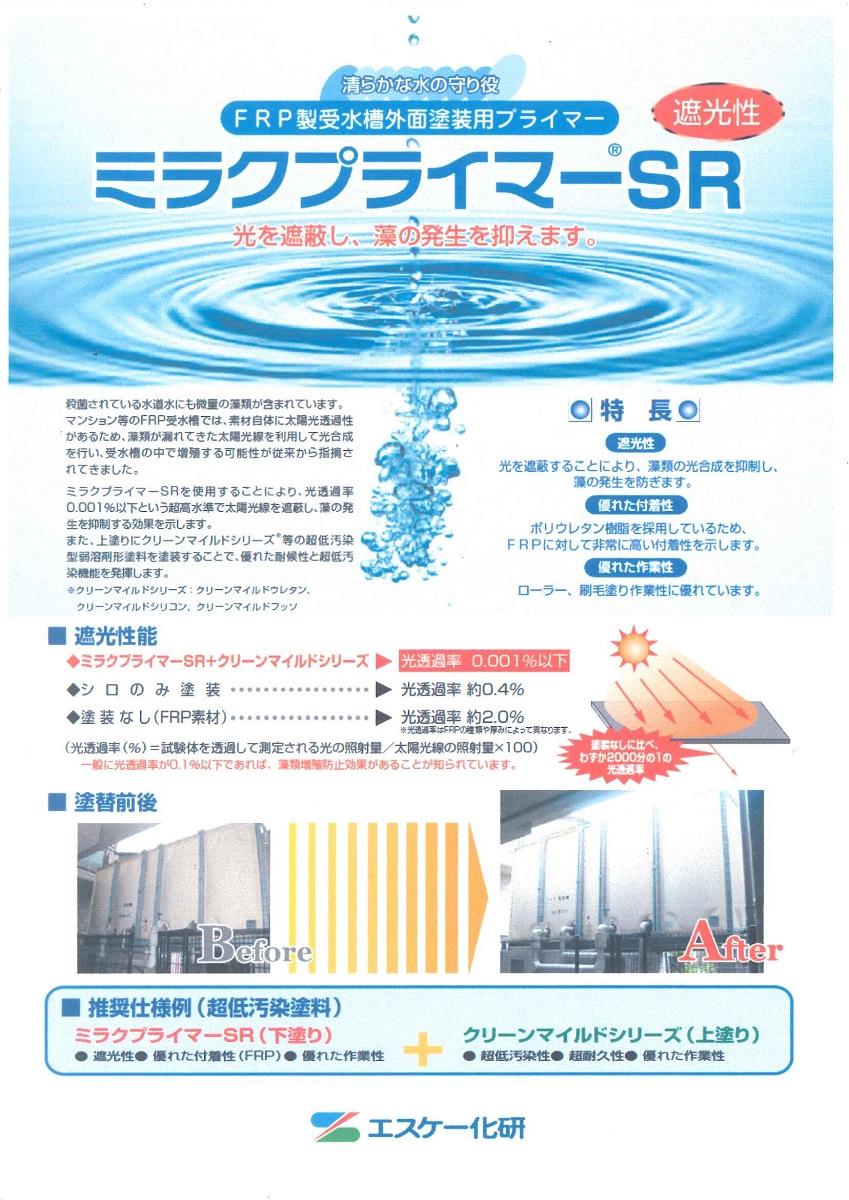 【送料無料】エスケー化研ミラクプライマーSR黒 4kgセット