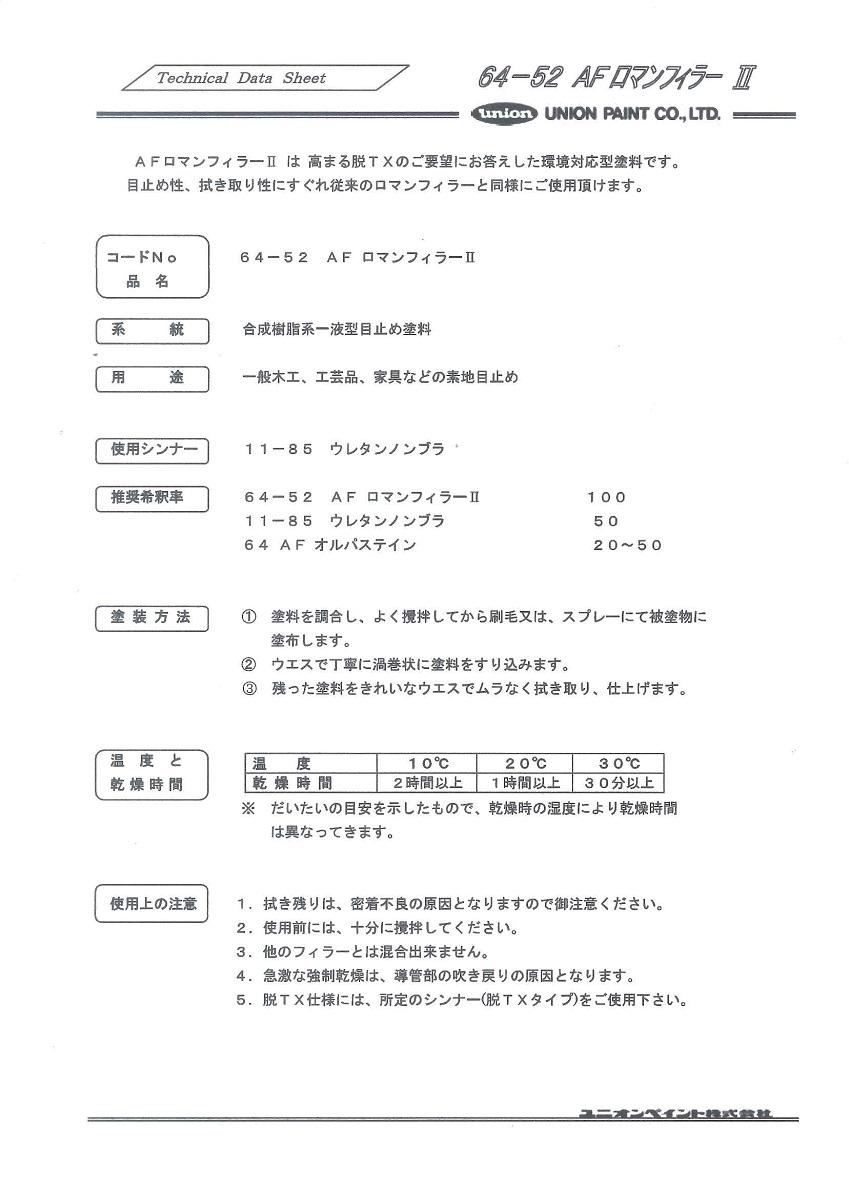 【送料無料】ユニオンペイント64-52 AFロマンフィラー2 4kg木部用/業務用