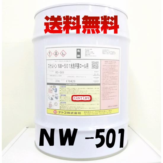 【送料無料】ナトコスケルトン NW-501水洗不要ロール用 20kg 業務用/剥離/はくり/ハクリ