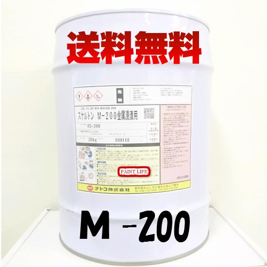 【送料無料】ナトコスケルトンM-200(金属浸漬用)20kg