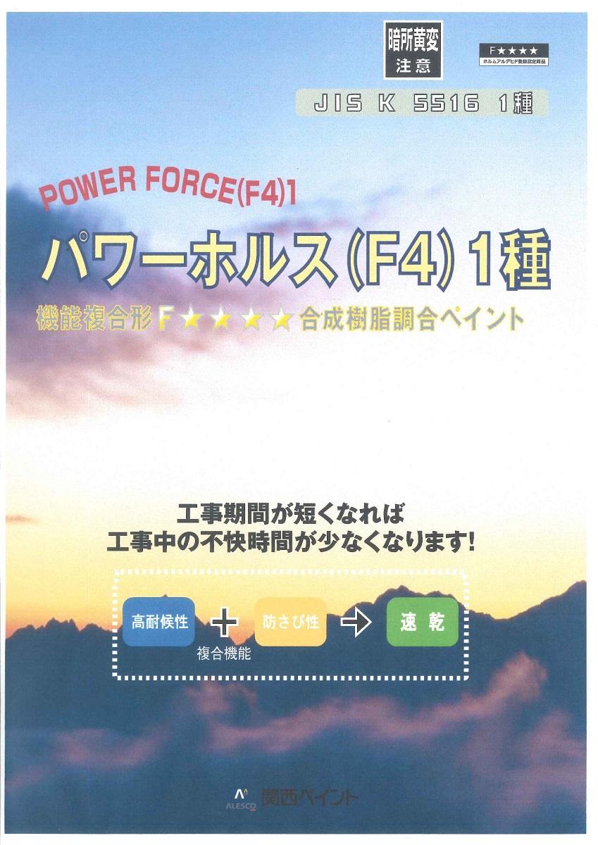 関西ペイントパワーホルス(F4)1種つや有り 白 15kg