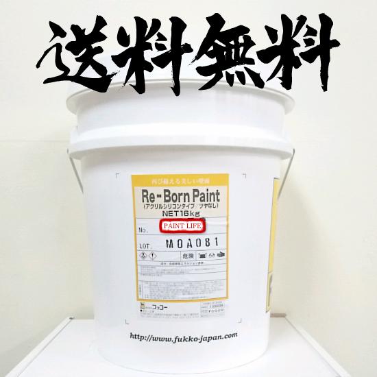 【送料無料】フッコーリボーンペイント マット仕上標準色 16kg
