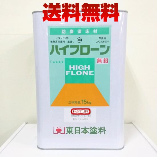 【送料無料】東日本塗料ハイフローン白 15kg業務用/塗床/水性