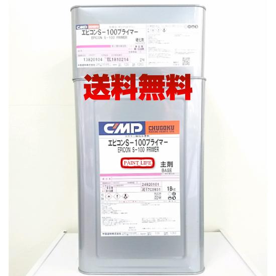 【送料無料】中国塗料エピコンS-100プライマー赤さび 20kgセット