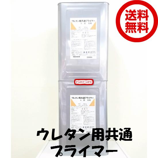 【送料無料】ABC商会ウレタン用共通プライマー24kgセット