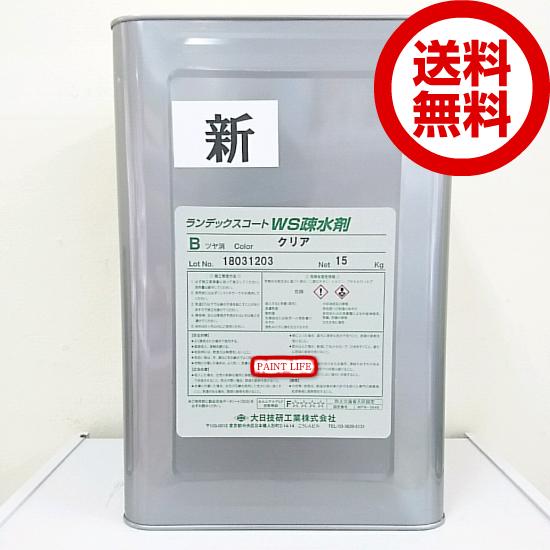 【送料無料】大日技研工業ランデックスコートWS疎水剤 WS-B 艶消クリア 15kg