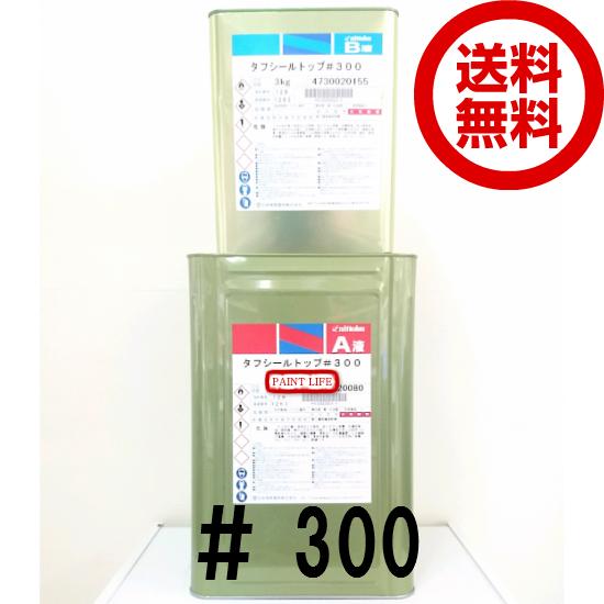 【送料無料】日本特殊塗料タフシールトップ#300 各色18kgセット業務用/FRP/防水