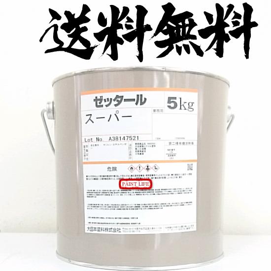 【送料無料】大日本塗料ゼッタールスーパーつや消し グレー 5kg