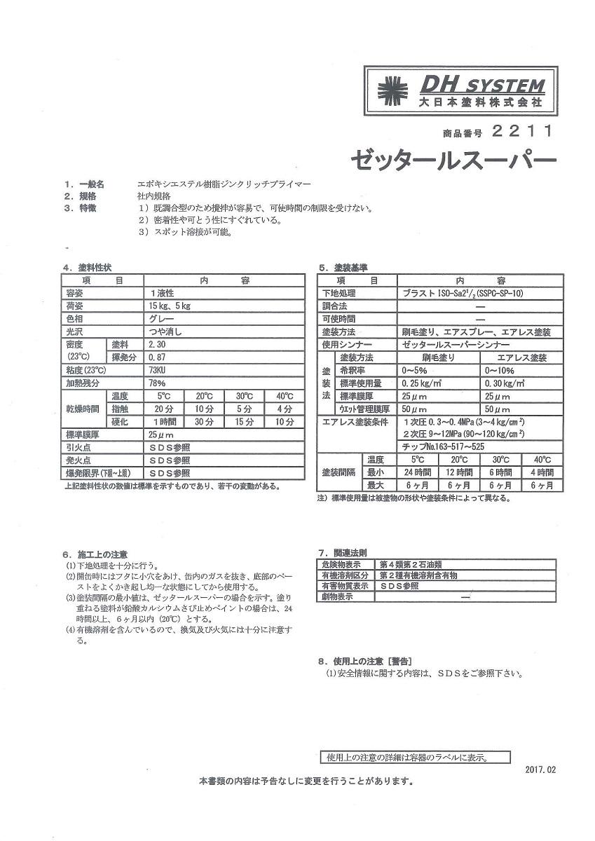 【送料無料】大日本塗料ゼッタールスーパーつや消し グレー 15kg