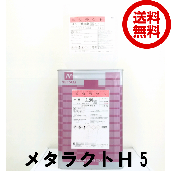 【送料無料】関西ペイントメタラクトH5(16kgセット)