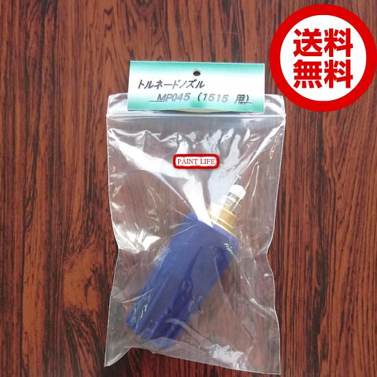 【送料無料】フルテックトルネードノズル 045(洗浄機ノズル1515用)