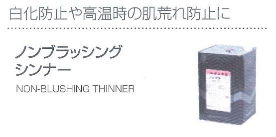 【送料無料】関西ペイントカンペ170ノンブラ 16L