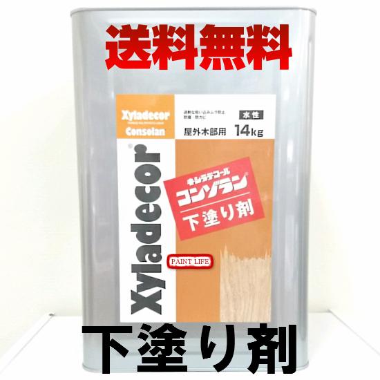 【送料無料】大阪ガスキシラデコールコンゾラン下塗り剤14kg