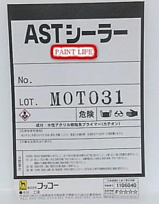 【送料無料】フッコーASTシーラー 18kg