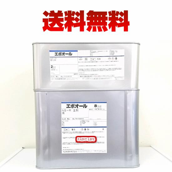 【送料無料】大日本塗料エポオール NS?R各色 10kg