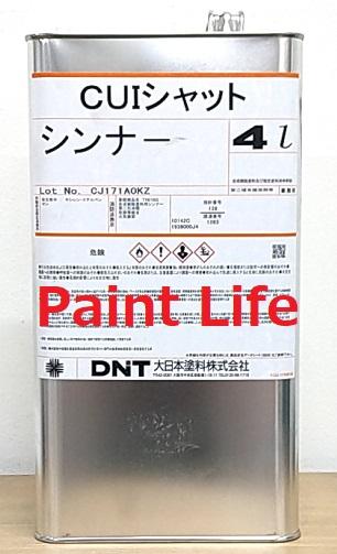 好評 送料無料 25%OFF 大日本塗料CUIシャットシンナー4L