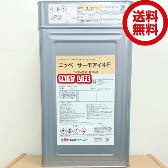 2液弱溶剤4フッ化フッ素樹脂屋根用高日射反射率 大特価!! 遮熱 塗料 送料無料 標準色 高品質新品 15kg 日本ペイントサーモアイ4F