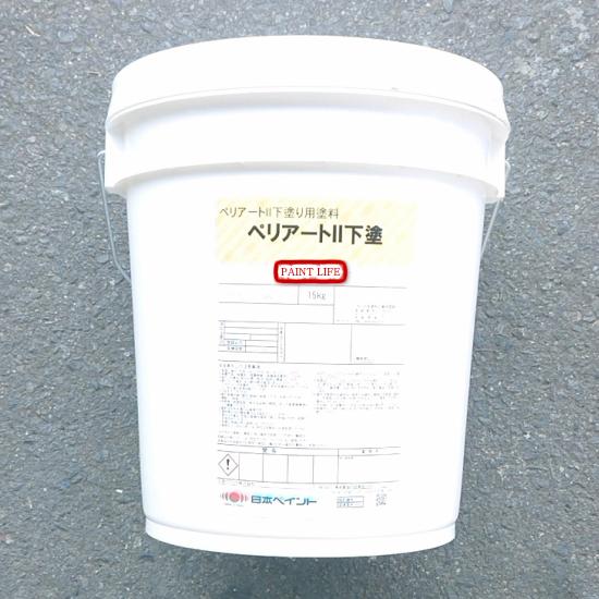 【送料無料】日本ペイントペリアート2下塗 標準色つや消し 15kg