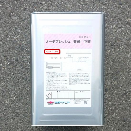 【送料無料】日本ペイントオーデフレッシュ共通中塗ND淡色 15kg