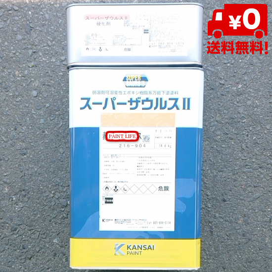 【送料無料】関西ペイントスーパーザウルス2標準色 16kgセット