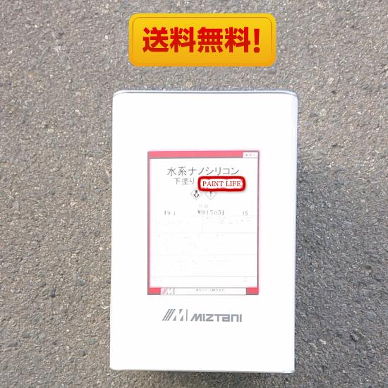 【送料無料】水谷ペイント水系ナノシリコン#10下塗り グレー 15kg