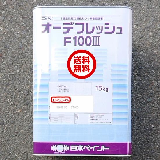 【送料無料】日本ペイントオーデフレッシュF100つや有り 白 15kg