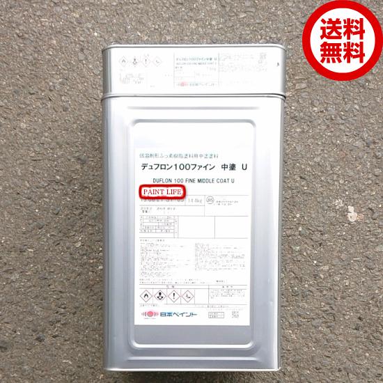 【送料無料】日本ペイントデュフロン100ファイン中塗 U 白16kgセット