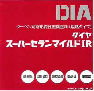 【送料無料】ダイフレックスダイヤスーパーセランマイルドIR遮熱タイプ標準色 12kgセット業務用/無機/超低汚染/超耐候/難燃性/弱溶剤/高硬度