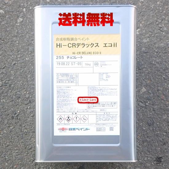 【送料無料】日本ペイントHi-CRデラックスエコ2つや有り チョコレート(255)16kg