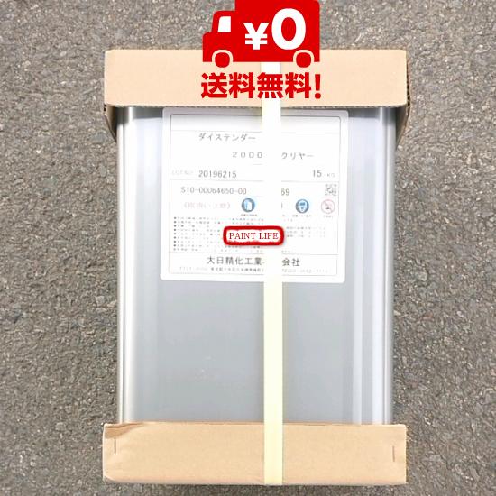 【送料無料】大日精化工業ダイステンダー2000Aクリヤーつや消し15kg