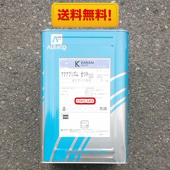 【送料無料】関西ペイントアクアプリズム 全艶16kg