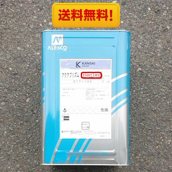 【送料無料】関西ペイントアクアプリズム 3分艶16kg