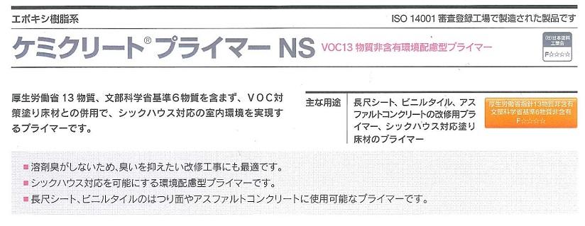 【送料無料】ABC商会ケミクリートプライマーNS18kgセット
