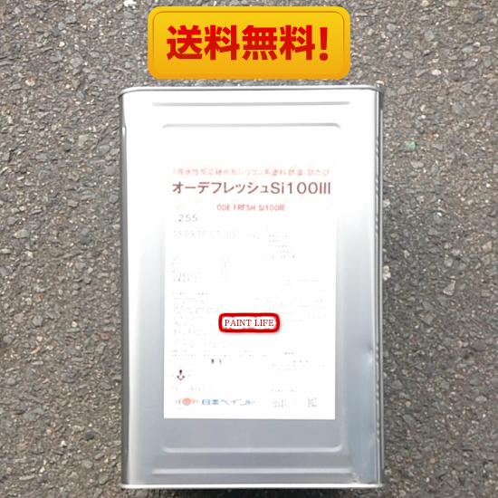 【送料無料】日本ペイントオーデフレッシュSi100 チョコレート(255) 15kg