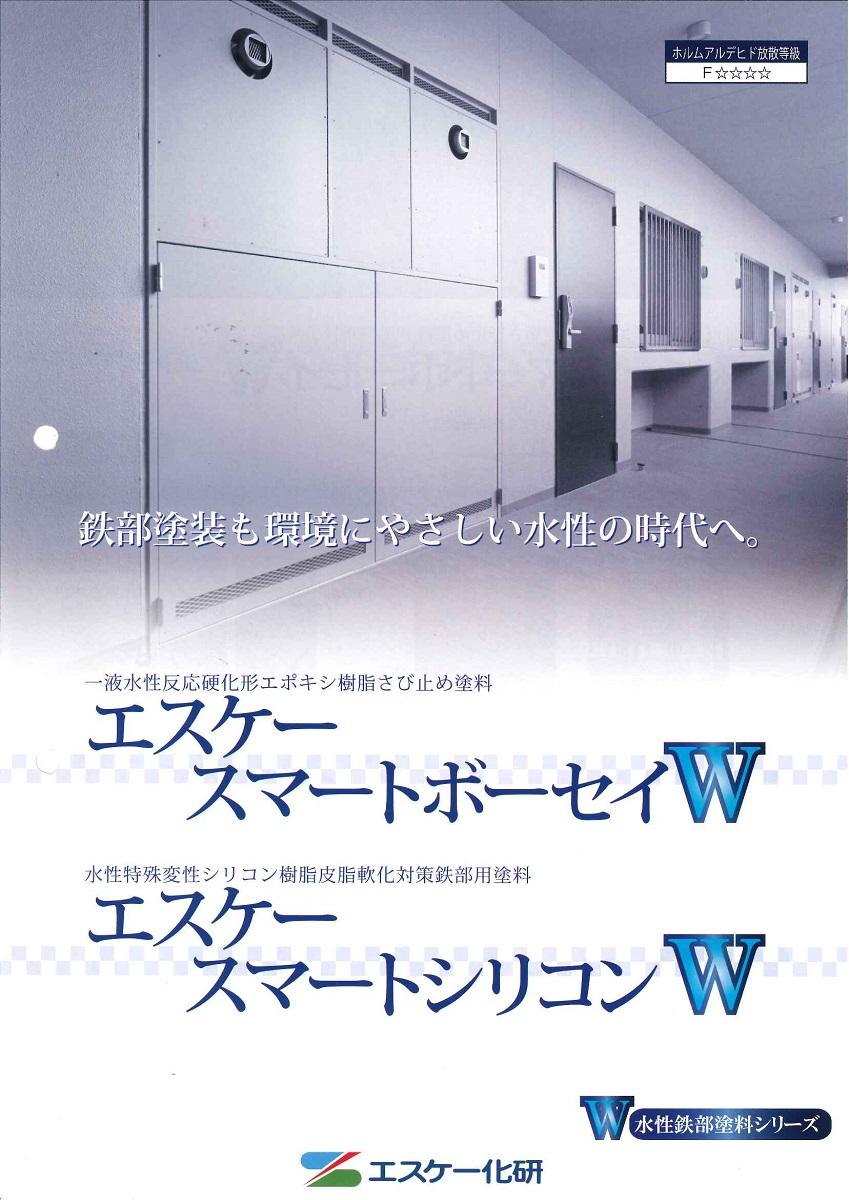 【送料無料】エスケー化研スマートシリコンW 艶有り白 15kg