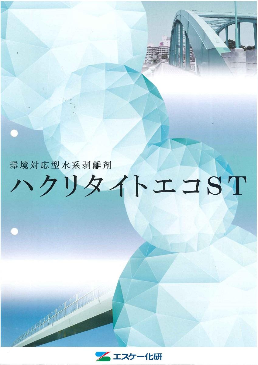 【送料無料】エスケー化研ハクリタイトエコST16kg