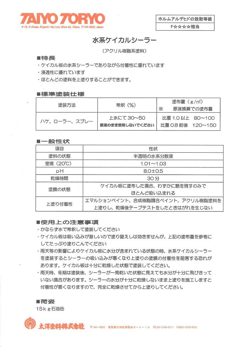 【送料無料】太洋塗料水系ケイカルシーラー 15kg